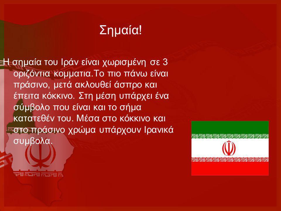 Ενδυμασία(2) Στο Ιράν επικρατεί πόλεμος.