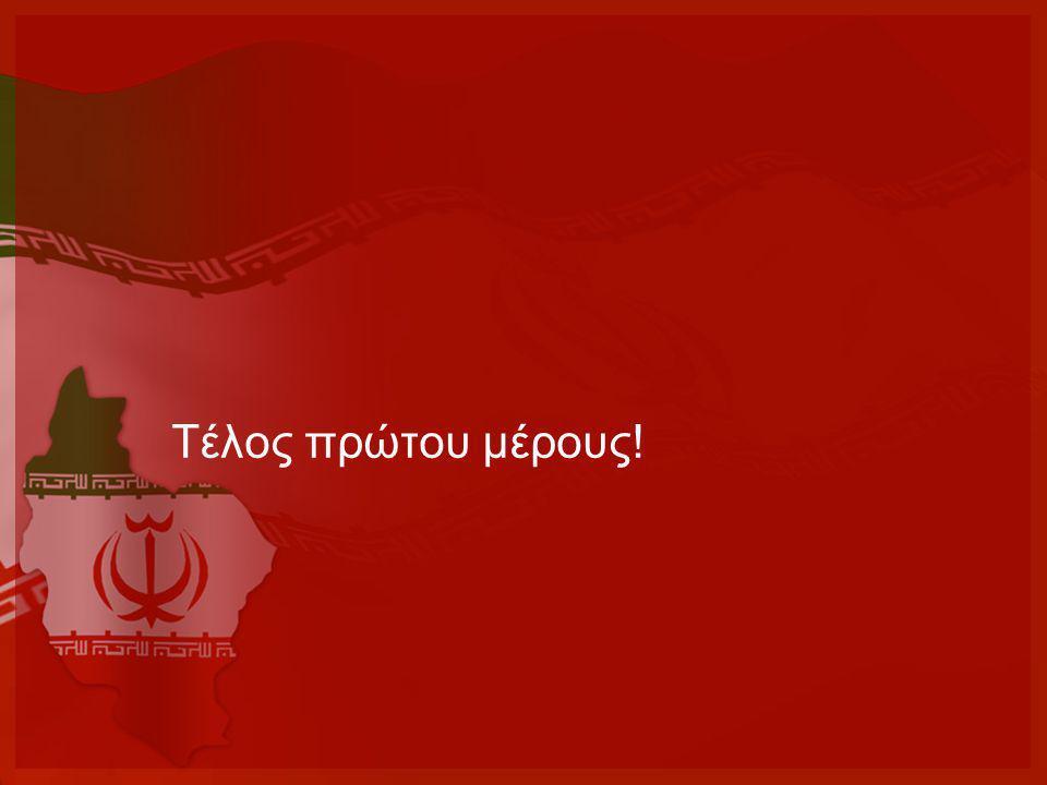 To Ιράν!!! 2 ο μέρος Νικολέτα Ιωάννα Άννα