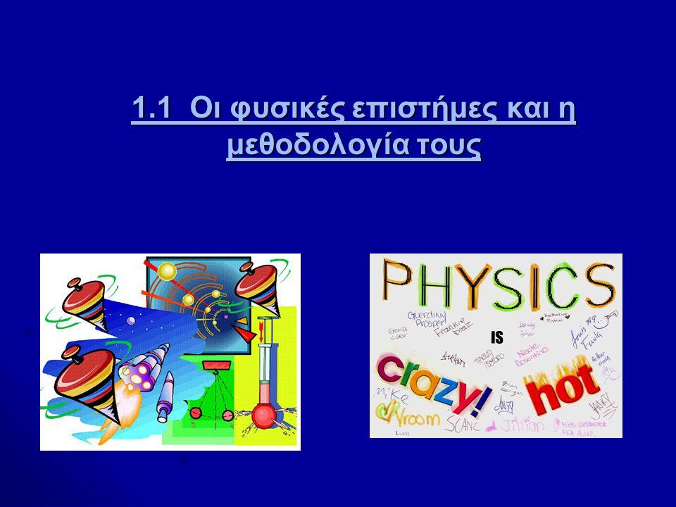 . Εργασία για το σπίτι Εργασία για το σπίτι Ανάφερε μερικούς λόγους για τους οποίους νομίζεις ότι είναι χρήσιμη η μελέτη της φυσικής Ανάφερε μερικούς λόγους για τους οποίους νομίζεις ότι είναι χρήσιμη η μελέτη της φυσικής