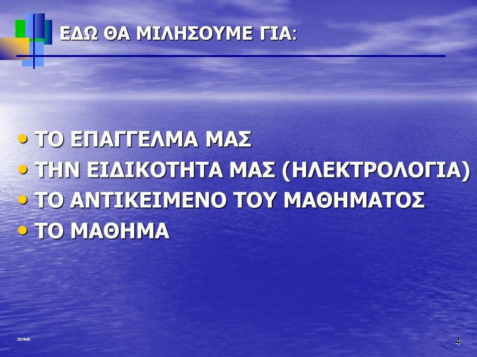 4 ΕΔΩ ΘΑ ΜΙΛΗΣΟΥΜΕ ΓΙΑ: ΤΟ ΕΠΑΓΓΕΛΜΑ ΜΑΣ ΤΟ ΕΠΑΓΓΕΛΜΑ ΜΑΣ TΗN ΕΙΔΙΚΟΤΗΤΑ ΜΑΣ (ΗΛΕΚΤΡΟΛΟΓΙΑ) TΗN ΕΙΔΙΚΟΤΗΤΑ ΜΑΣ (ΗΛΕΚΤΡΟΛΟΓΙΑ) ΤΟ ΑΝΤΙΚΕΙΜΕΝΟ ΤΟΥ ΜΑΘΗΜ