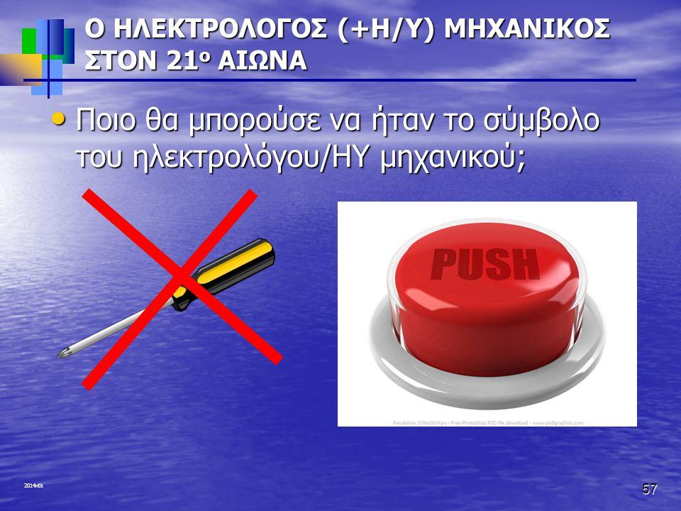 2014ntk Ο ΗΛΕΚΤΡΟΛΟΓΟΣ (+Η/Υ) ΜΗΧΑΝΙΚΟΣ ΣΤΟΝ 21 ο ΑΙΩΝΑ Ποιο θα μπορούσε να ήταν το σύμβολο του ηλεκτρολόγου/ΗΥ μηχανικού; Ποιο θα μπορούσε να ήταν το
