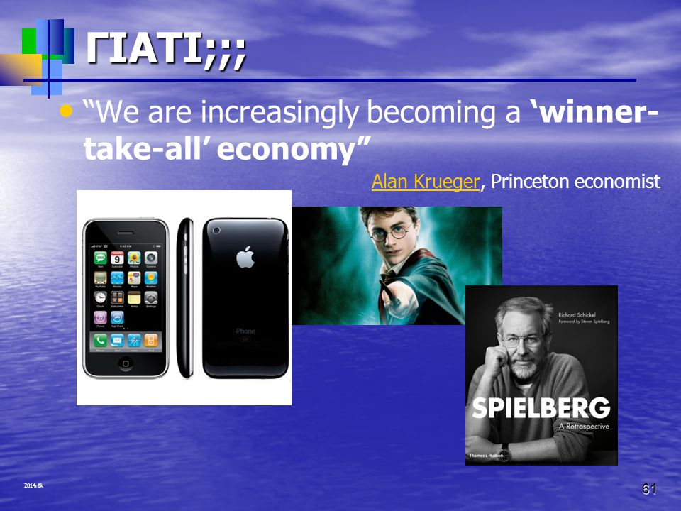 2014ntk ΓΙΑΤΙ;;; We are increasingly becoming a 'winner- take-all' economy Alan KruegerAlan Krueger, Princeton economist 61