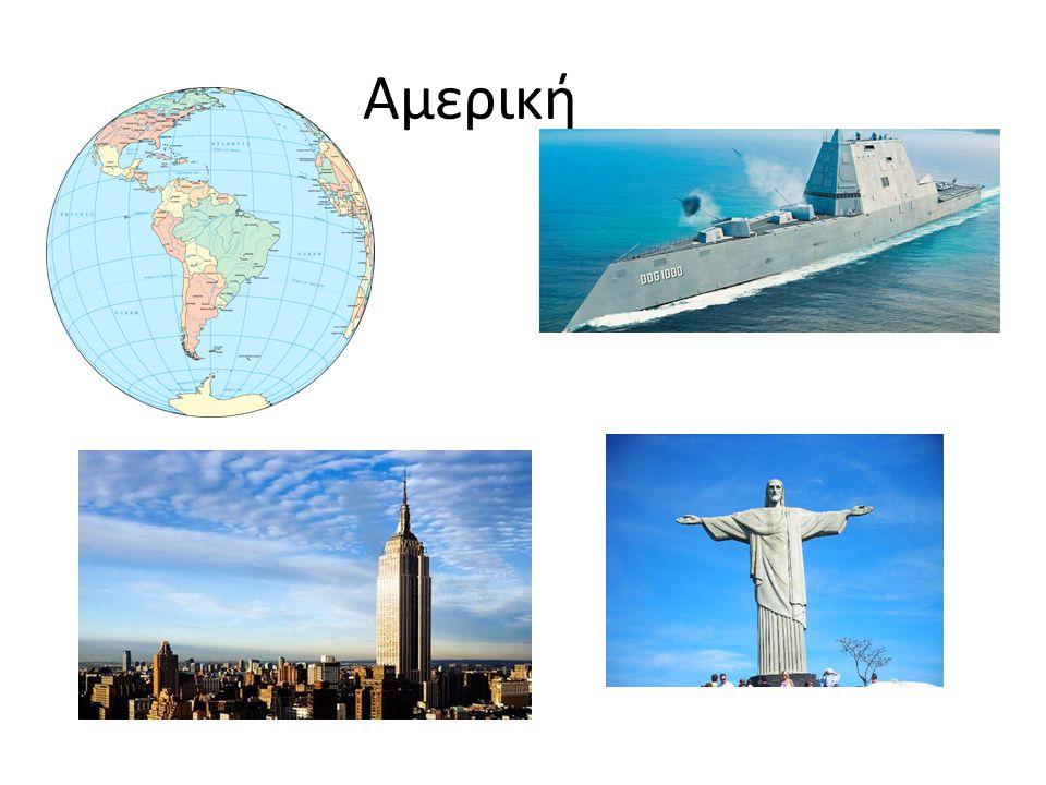 Αμερική Η Αμερική είναι ήπειρος του δυτικού ημισφαιρίου, που αποτελείται από τη Βόρεια και Νότια Αμερική, τα εξαρτώμενα εδάφη και τις κτήσεις τους.