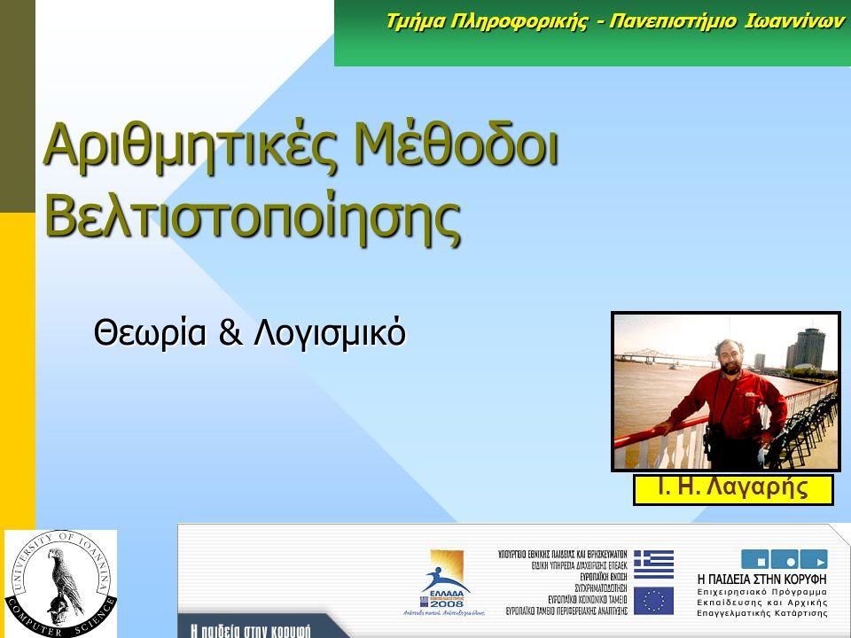 Αριθμητικές Μέθοδοι Βελτιστοποίησης Θεωρία & Λογισμικό Τμήμα Πληροφορικής - Πανεπιστήμιο Ιωαννίνων Ι. Η. Λαγαρής