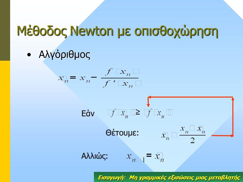 Μέθοδος Newton με οπισθοχώρηση Αλγόριθμος Αλγόριθμος Εάν Θέτουμε: Αλλιώς: Εισαγωγή: Μη γραμμικές εξισώσεις μιας μεταβλητής