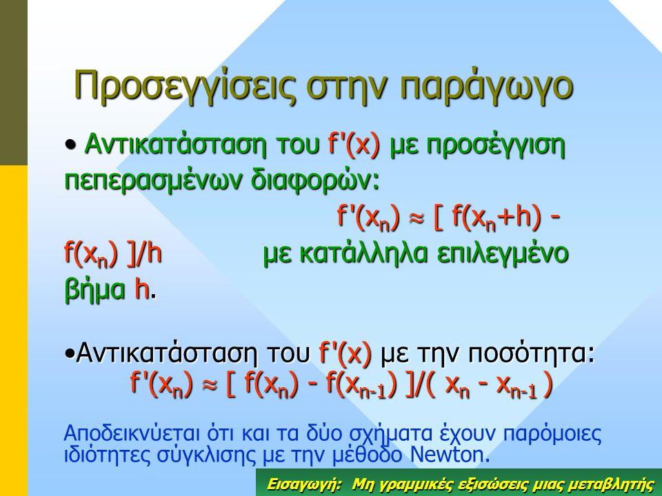 Προσεγγίσεις στην παράγωγο Αντικατάσταση του f '(x) με προσέγγιση πεπερασμένων διαφορών: f '(x n )  [ f(x n +h) - f(x n ) ]/h με κατάλληλα επιλεγμένο