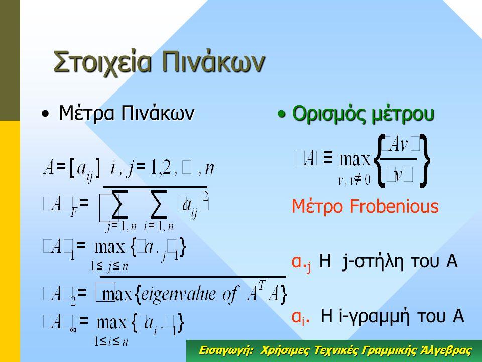 Στοιχεία Πινάκων Μέτρα Πινάκων Ορισμός μέτρουΜέτρα Πινάκων Ορισμός μέτρου Μέτρο Frobenious α. j Η j-στήλη του Α α i. Η i-γραμμή του A Εισαγωγή: Χρήσιμ