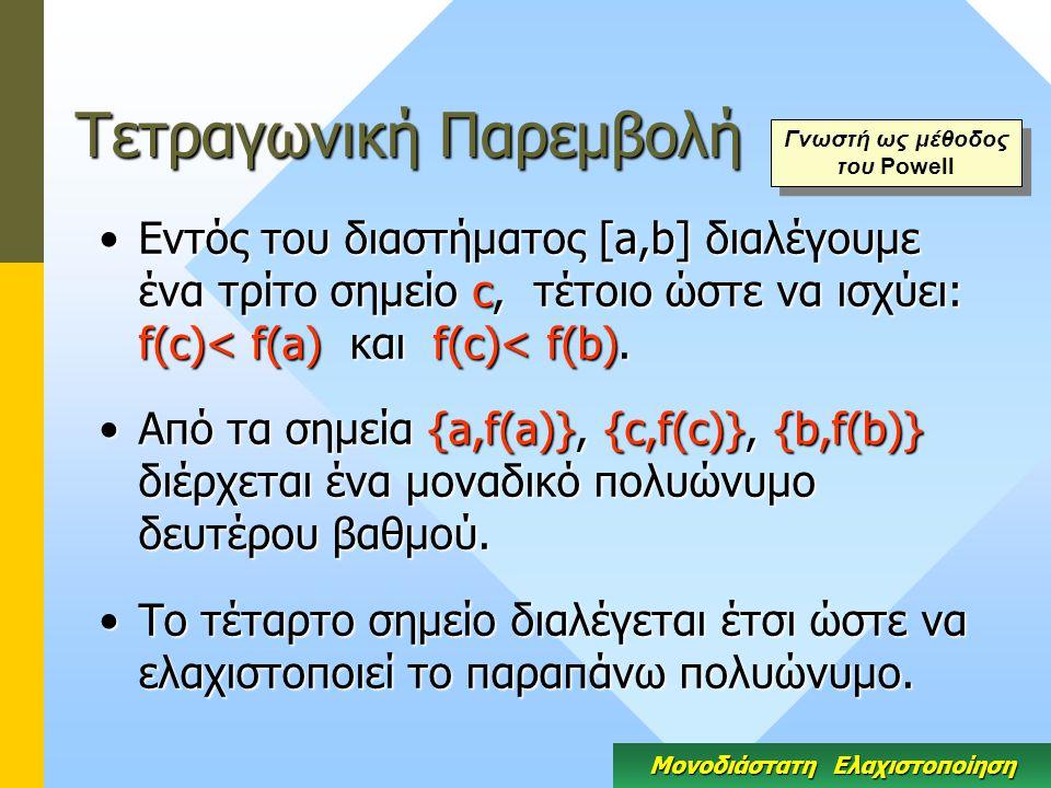 Τετραγωνική Παρεμβολή Εντός του διαστήματος [a,b] διαλέγουμε ένα τρίτο σημείο c, τέτοιο ώστε να ισχύει: f(c)< f(a) και f(c)< f(b).Εντός του διαστήματος [a,b] διαλέγουμε ένα τρίτο σημείο c, τέτοιο ώστε να ισχύει: f(c)< f(a) και f(c)< f(b).