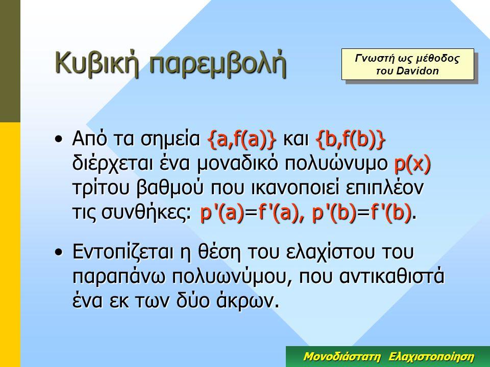 Κυβική παρεμβολή Από τα σημεία {a,f(a)} και {b,f(b)} διέρχεται ένα μοναδικό πολυώνυμο p(x) τρίτου βαθμού που ικανοποιεί επιπλέον τις συνθήκες: p (a)=f (a), p (b)=f (b).Από τα σημεία {a,f(a)} και {b,f(b)} διέρχεται ένα μοναδικό πολυώνυμο p(x) τρίτου βαθμού που ικανοποιεί επιπλέον τις συνθήκες: p (a)=f (a), p (b)=f (b).