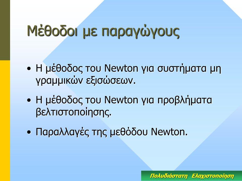 Μέθοδοι με παραγώγους Η μέθοδος του Newton για συστήματα μη γραμμικών εξισώσεων.Η μέθοδος του Newton για συστήματα μη γραμμικών εξισώσεων.