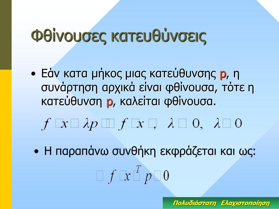 Φθίνουσες κατευθύνσεις Εάν κατα μήκος μιας κατεύθυνσης p, η συνάρτηση αρχικά είναι φθίνουσα, τότε η κατεύθυνση p, καλείται φθίνουσα.Εάν κατα μήκος μια