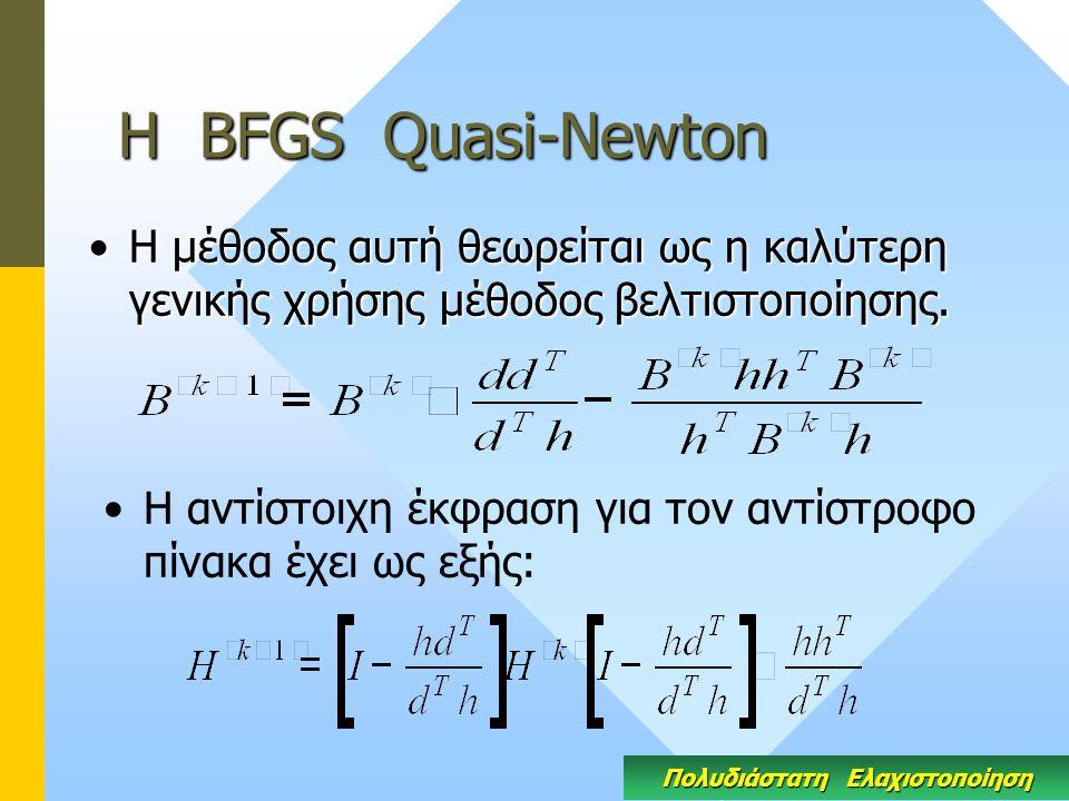Η BFGS Quasi-Newton H μέθοδος αυτή θεωρείται ως η καλύτερη γενικής χρήσης μέθοδος βελτιστοποίησης.H μέθοδος αυτή θεωρείται ως η καλύτερη γενικής χρήση