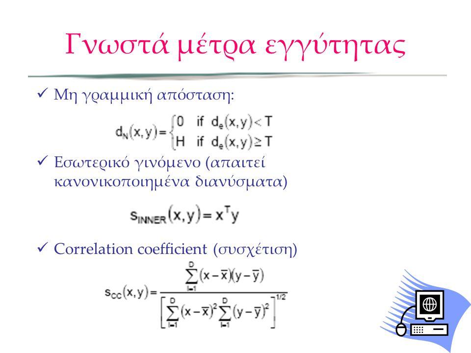 Γνωστά μέτρα εγγύτητας Μη γραμμική απόσταση: Εσωτερικό γινόμενο (απαιτεί κανονικοποιημένα διανύσματα) Correlation coefficient (συσχέτιση)