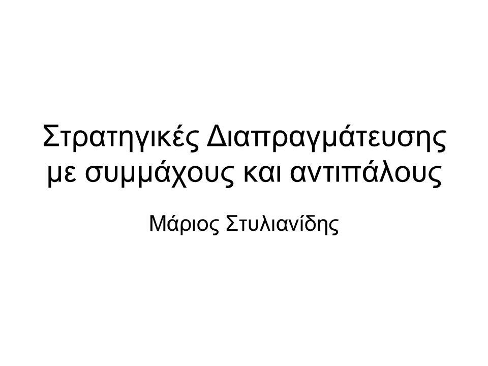 Στρατηγικές Διαπραγμάτευσης με συμμάχους και αντιπάλους Μάριος Στυλιανίδης