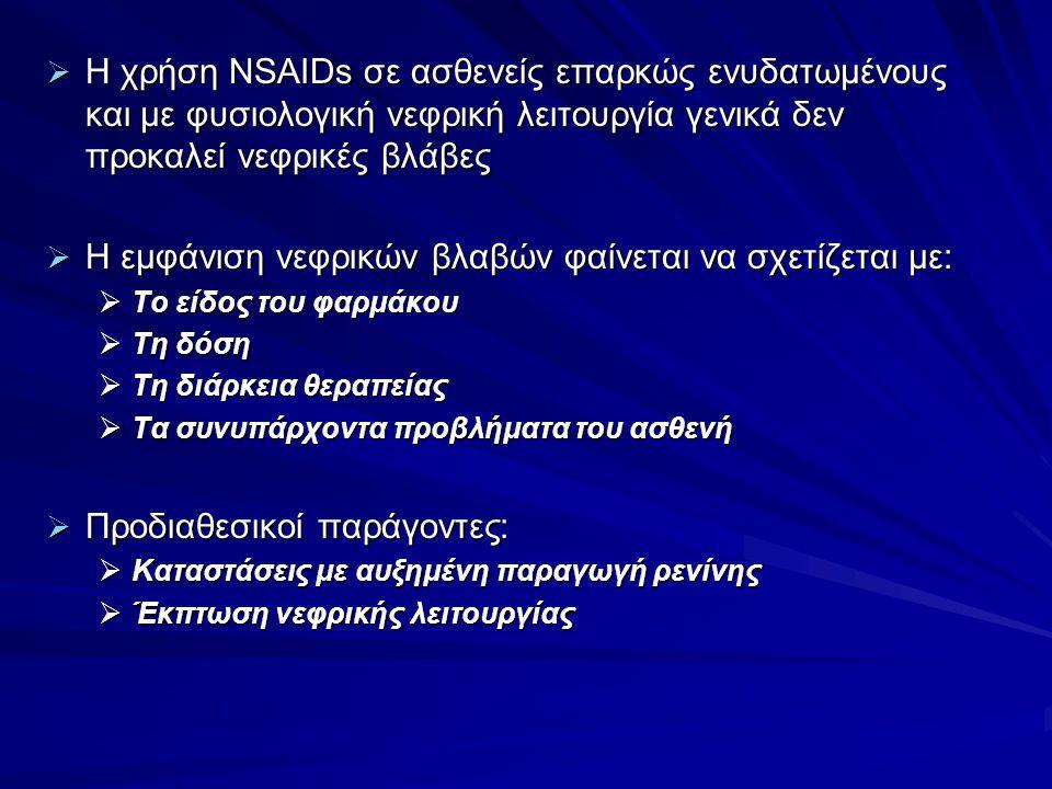  Η χρήση NSAIDs σε ασθενείς επαρκώς ενυδατωμένους και με φυσιολογική νεφρική λειτουργία γενικά δεν προκαλεί νεφρικές βλάβες  Η εμφάνιση νεφρικών βλα