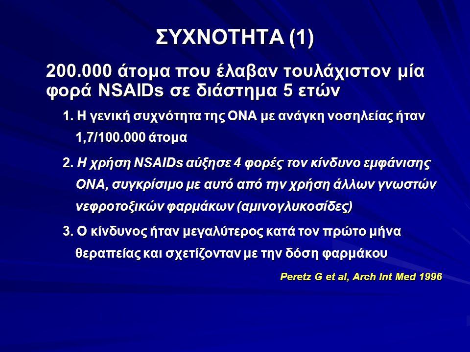 ΣΥΧΝΟΤΗΤΑ (1) 200.000 άτομα που έλαβαν τουλάχιστον μία φορά NSAIDs σε διάστημα 5 ετών 1. Η γενική συχνότητα της ΟΝΑ με ανάγκη νοσηλείας ήταν 1,7/100.0