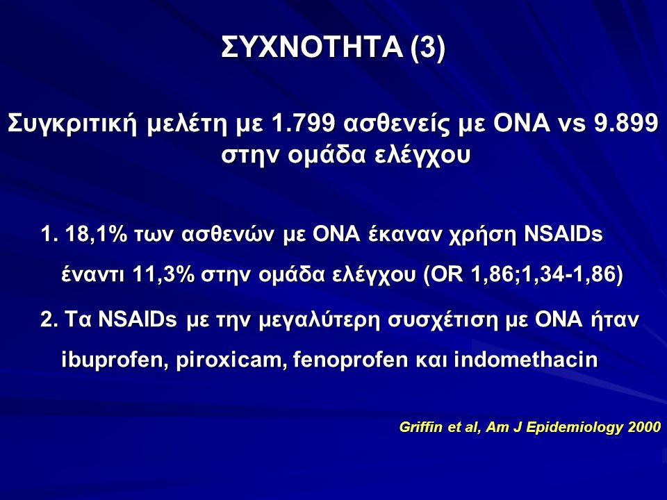 ΣΥΧΝΟΤΗΤΑ (3) Συγκριτική μελέτη με 1.799 ασθενείς με ΟΝΑ vs 9.899 στην ομάδα ελέγχου 1. 18,1% των ασθενών με ΟΝΑ έκαναν χρήση NSAIDs έναντι 11,3% στην