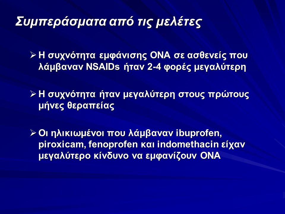 Συμπεράσματα από τις μελέτες  Η συχνότητα εμφάνισης ΟΝΑ σε ασθενείς που λάμβαναν NSAIDs ήταν 2-4 φορές μεγαλύτερη  Η συχνότητα ήταν μεγαλύτερη στους