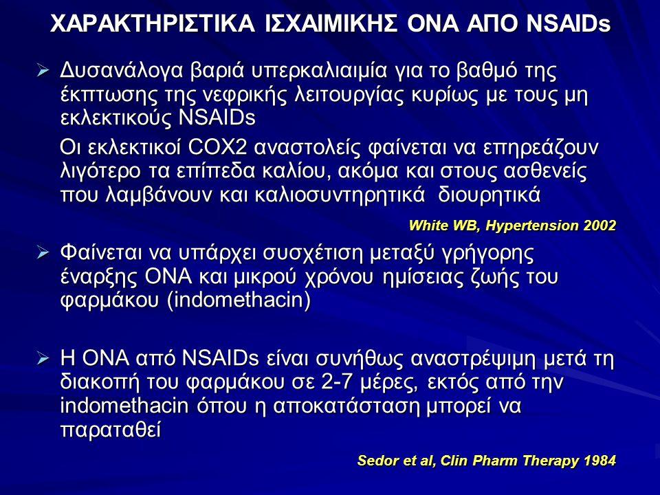 ΧΑΡΑΚΤΗΡΙΣΤΙΚΑ ΙΣΧΑΙΜΙΚΗΣ ΟΝΑ ΑΠΟ NSAIDs  Δυσανάλογα βαριά υπερκαλιαιμία για το βαθμό της έκπτωσης της νεφρικής λειτουργίας κυρίως με τους μη εκλεκτι