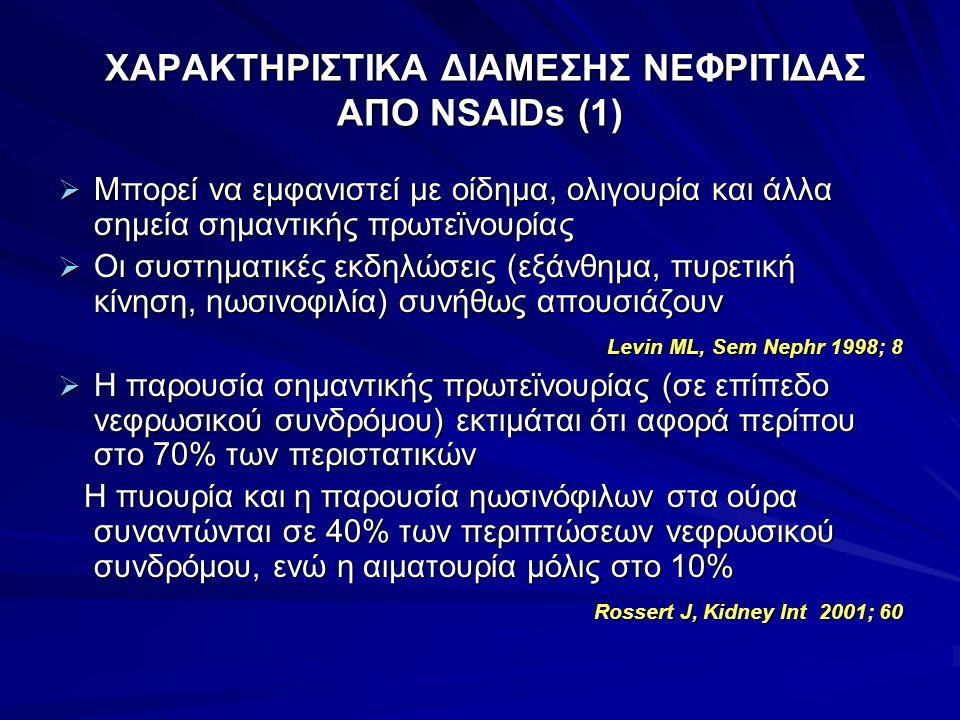 ΧΑΡΑΚΤΗΡΙΣΤΙΚΑ ΔΙΑΜΕΣΗΣ ΝΕΦΡΙΤΙΔΑΣ ΑΠO NSAIDs (1) ΧΑΡΑΚΤΗΡΙΣΤΙΚΑ ΔΙΑΜΕΣΗΣ ΝΕΦΡΙΤΙΔΑΣ ΑΠO NSAIDs (1)  Μπορεί να εμφανιστεί με οίδημα, ολιγουρία και άλ
