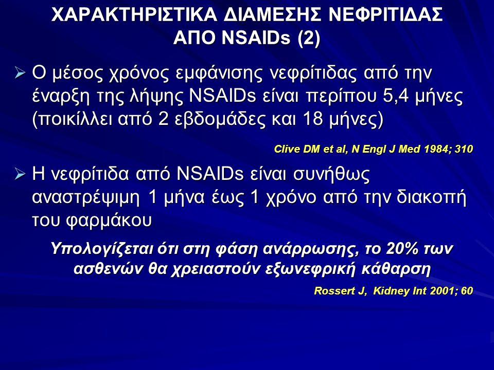ΧΑΡΑΚΤΗΡΙΣΤΙΚΑ ΔΙΑΜΕΣΗΣ ΝΕΦΡΙΤΙΔΑΣ ΑΠO NSAIDs (2)  Ο μέσος χρόνος εμφάνισης νεφρίτιδας από την έναρξη της λήψης NSAIDs είναι περίπου 5,4 μήνες (ποικί