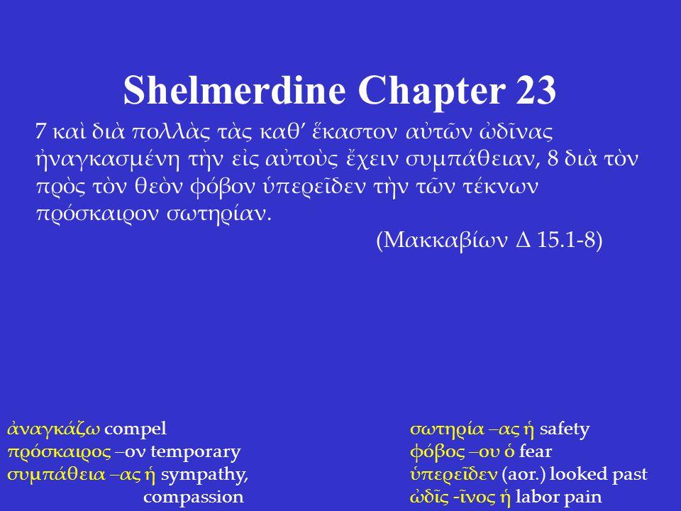 Shelmerdine Chapter 23 7 καὶ διὰ πολλὰς τὰς καθ' ἕκαστον αὐτῶν ὠδῖνας ἠναγκασμένη τὴν εἰς αὐτοὺς ἔχειν συμπάθειαν, 8 διὰ τὸν πρὸς τὸν θεὸν φόβον ὑπερε