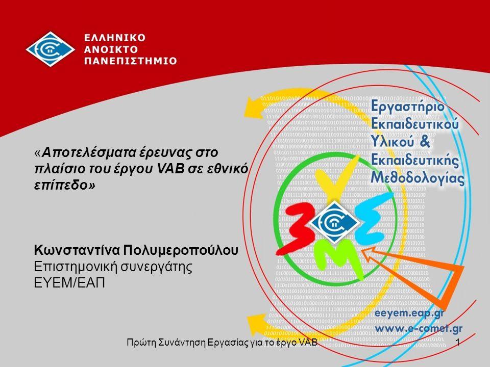 «Αποτελέσματα έρευνας στο πλαίσιο του έργου VAB σε εθνικό επίπεδο» Κωνσταντίνα Πολυμεροπούλου Επιστημονική συνεργάτης ΕΥΕΜ/ΕΑΠ 1Πρώτη Συνάντηση Εργασίας για το έργο VAB