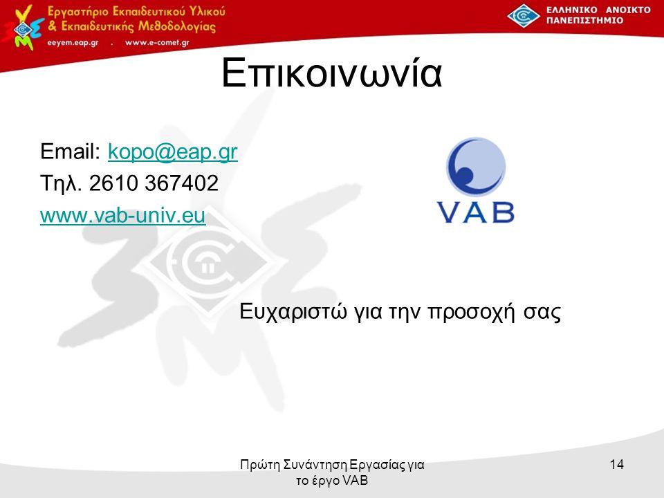 Επικοινωνία Email: kopo@eap.grkopo@eap.gr Τηλ. 2610 367402 www.vab-univ.eu Ευχαριστώ για την προσοχή σας Πρώτη Συνάντηση Εργασίας για το έργο VAB 14