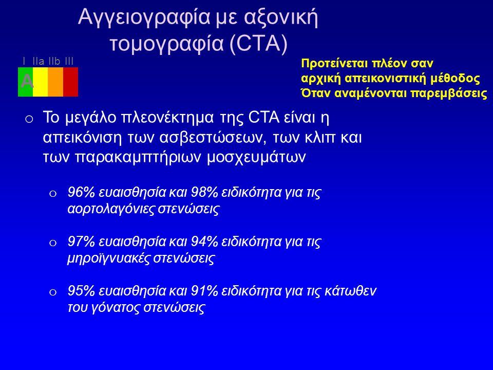 Αγγειογραφία με αξονική τομογραφία (CTA) o Το μεγάλο πλεονέκτημα της CTA είναι η απεικόνιση των ασβεστώσεων, των κλιπ και των παρακαμπτήριων μοσχευμάτ
