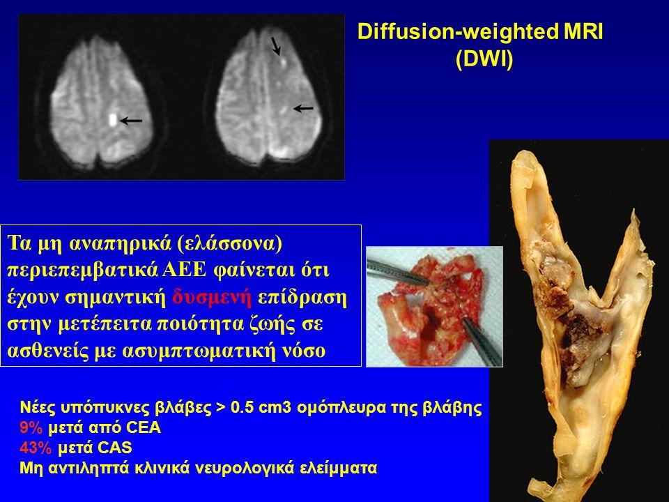 Diffusion-weighted MRI (DWI) Τα μη αναπηρικά (ελάσσονα) περιεπεμβατικά ΑΕΕ φαίνεται ότι έχουν σημαντική δυσμενή επίδραση στην μετέπειτα ποιότητα ζωής