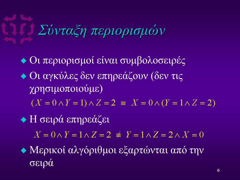 6 Σύνταξη περιορισμών u Οι περιορισμοί είναι συμβολοσειρές u Οι αγκύλες δεν επηρεάζουν (δεν τις χρησιμοποιούμε) u Η σειρά επηρεάζει u Μερικοί αλγόριθμοι εξαρτώνται από την σειρά