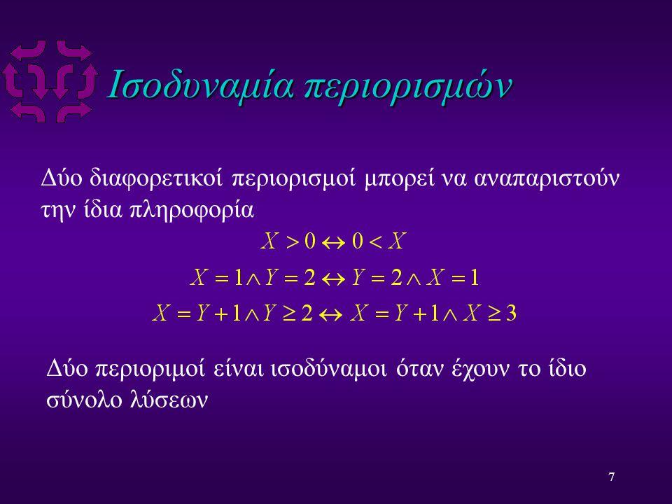 7 Ισοδυναμία περιορισμών Δύο διαφορετικοί περιορισμοί μπορεί να αναπαριστούν την ίδια πληροφορία Δύο περιοριμοί είναι ισοδύναμοι όταν έχουν το ίδιο σύνολο λύσεων
