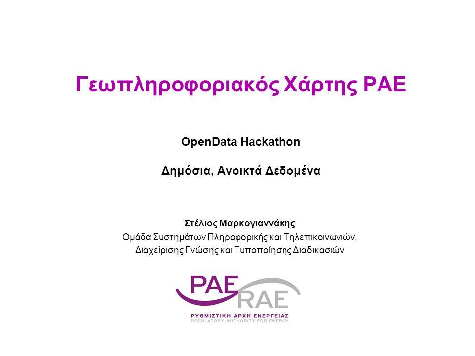 Γεωπληροφοριακός Χάρτης ΡΑΕ OpenData Hackathon Δημόσια, Ανοικτά Δεδομένα Στέλιος Μαρκογιαννάκης Ομάδα Συστημάτων Πληροφορικής και Τηλεπικοινωνιών, Διαχείρισης Γνώσης και Τυποποίησης Διαδικασιών