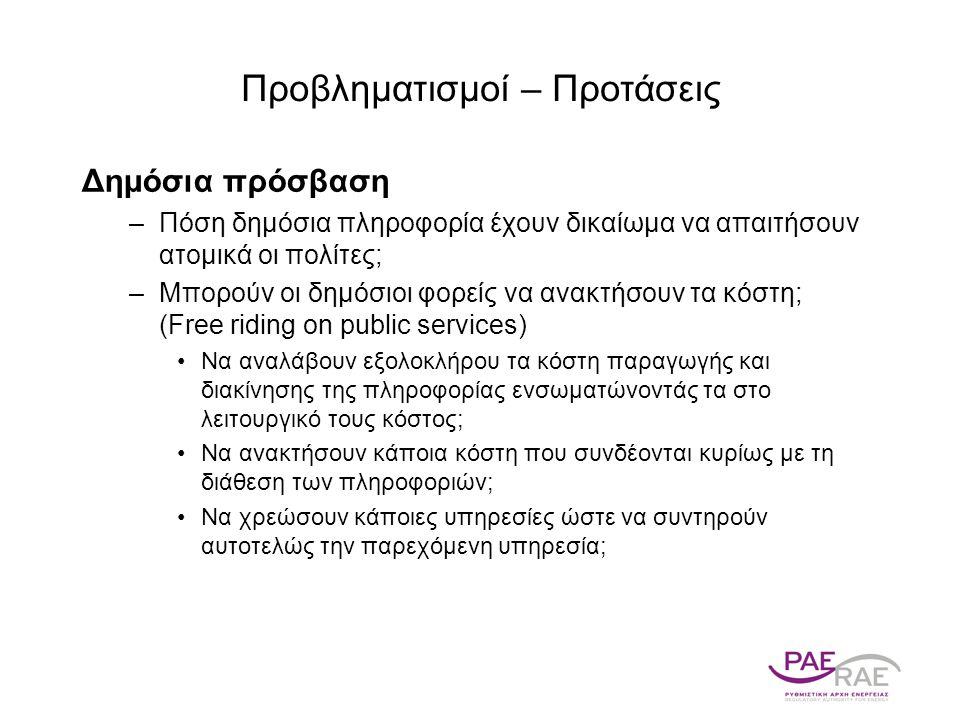 Δημόσια πρόσβαση –Πόση δημόσια πληροφορία έχουν δικαίωμα να απαιτήσουν ατομικά οι πολίτες; –Μπορούν οι δημόσιοι φορείς να ανακτήσουν τα κόστη; (Free riding on public services) Να αναλάβουν εξολοκλήρου τα κόστη παραγωγής και διακίνησης της πληροφορίας ενσωματώνοντάς τα στο λειτουργικό τους κόστος; Να ανακτήσουν κάποια κόστη που συνδέονται κυρίως με τη διάθεση των πληροφοριών; Να χρεώσουν κάποιες υπηρεσίες ώστε να συντηρούν αυτοτελώς την παρεχόμενη υπηρεσία; Προβληματισμοί – Προτάσεις