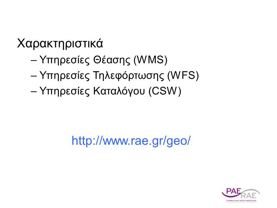Χαρακτηριστικά –Υπηρεσίες Θέασης (WMS) –Υπηρεσίες Τηλεφόρτωσης (WFS) –Υπηρεσίες Καταλόγου (CSW) http://www.rae.gr/geo/
