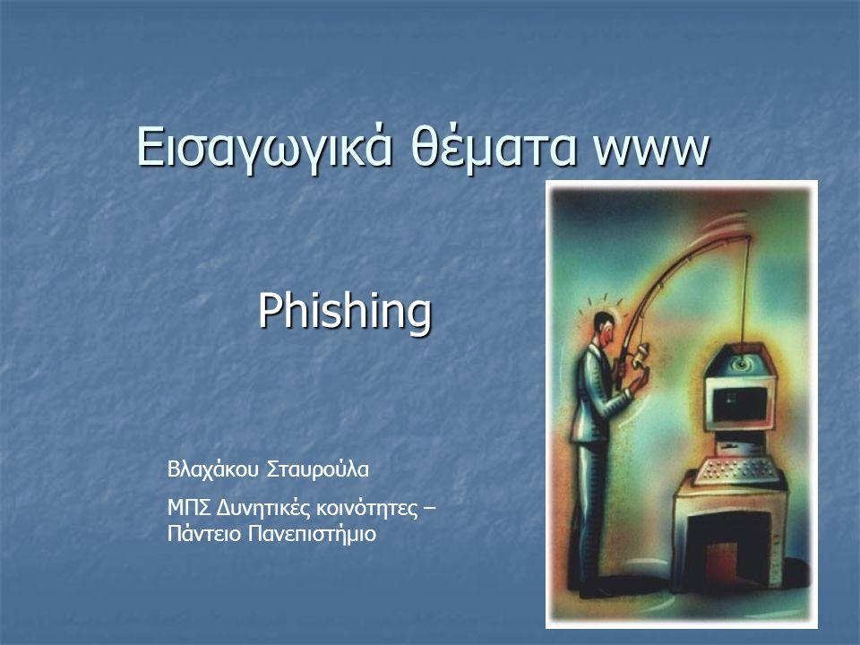 Phishing Phishing: Το phishing είναι μια σχετικά καινούργια μέθοδος υποκλοπής προσωπικών στοιχείων αξιοποιήσιμων για μη εξουσιοδοτημένες /παράνομες οικονομικές συναλλαγές στο Διαδίκτυο.