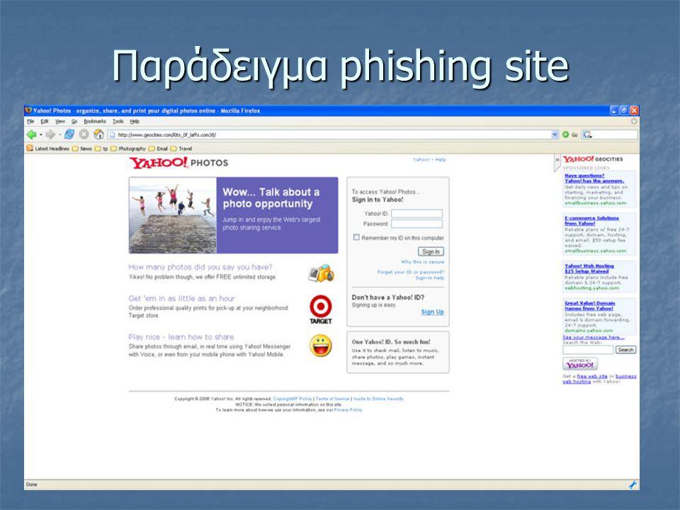 Παράδειγμα phishing site