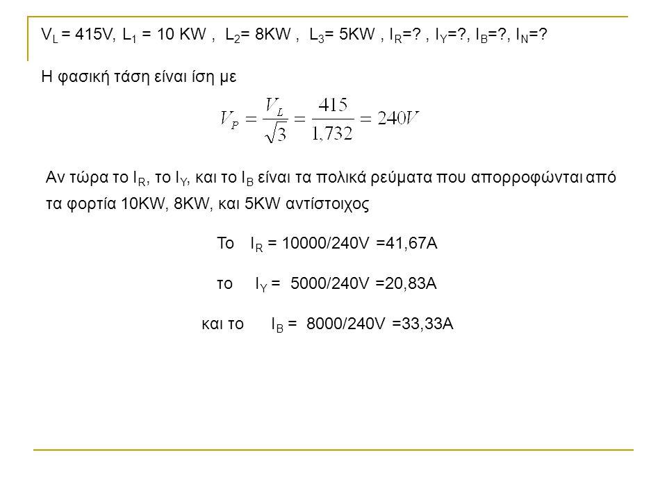 V L = 415V, L 1 = 10 KW, L 2 = 8KW, L 3 = 5KW, I R =?, Ι Y =?, Ι B =?, Ι N =? Η φασική τάση είναι ίση με Αν τώρα το I R, το Ι Y, και το Ι Β είναι τα π