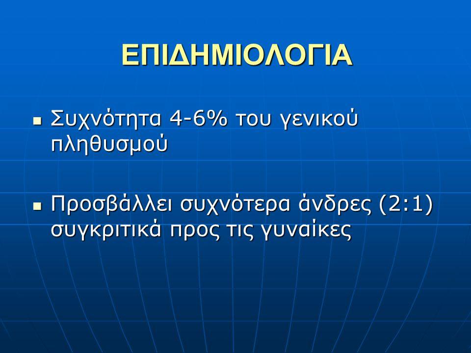 ΑΙΤΙΟΛΟΓΙΑ Γενετική Προδιάθεση (κυστινουρία, ξανθουρία,υπεροξαλουρία, πρωτοπαθής) Γενετική Προδιάθεση (κυστινουρία, ξανθουρία,υπεροξαλουρία, πρωτοπαθής) Δημογραφικοί Παράγοντες Δημογραφικοί Παράγοντες Γεωγραφική κατανομή (κλίμα) Γεωγραφική κατανομή (κλίμα) Εποχιακή κατανομή Εποχιακή κατανομή Διαιτητικοί παράγοντες Διαιτητικοί παράγοντες (νερό πλούσιο σε Ca και Mg, γαλακτοκομικά, βιταμίνη C,D, πρωτεϊνες, πουρίνες κ.α) (νερό πλούσιο σε Ca και Mg, γαλακτοκομικά, βιταμίνη C,D, πρωτεϊνες, πουρίνες κ.α)