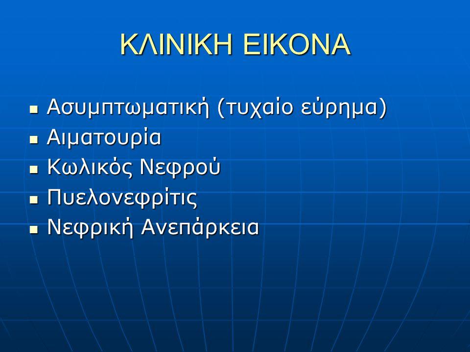 ΕΡΓΑΣΤΗΡΙΑΚΟΣ ΕΛΕΓΧΟΣ 1) Αιματολογικός έλεγχος (Γενική Αίματος, Ουρία, Ουρικό, Κρεατινίνη) 2) Γενική ούρων (αιματουρία-πυουρία) 3) Απεικονιστικός έλεγχος (Ro NOK, U/S, Scanning) 4) Έλεγχος αιτίου λιθίασης (Ca, Mg,P, PTH)