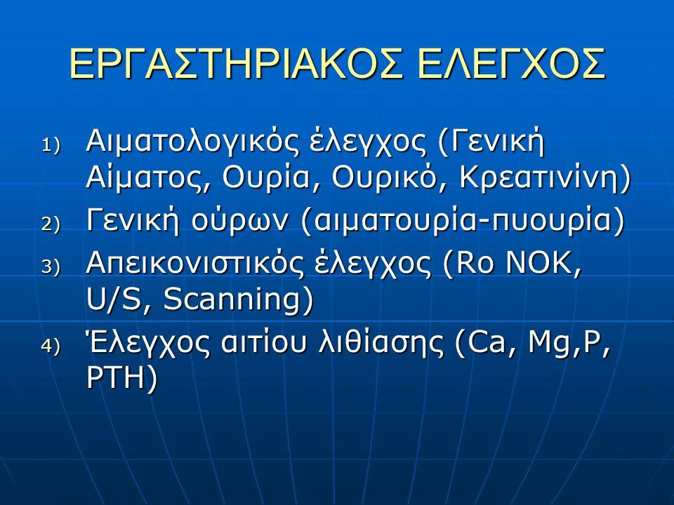 ΠΑΘΟΓΕΝΕΙΑ 1) Θεωρία της οργανικής μητρικής ουσίας (matrix) 2) Θεωρία του υπερκορεσμού 3) Θεωρία των αναστολέων (μαγνήσιο, κιτρικά, πυροφωσφορικά, αμινοξέα, πολυσακχαρίτες)