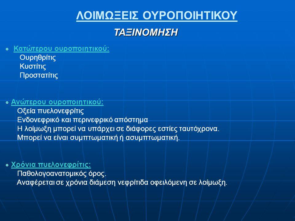 ΟΥΡΟΛΟΙΜΩΞΕΙΣ ΣΤΗΝ ΠΑΙΔΙΚΗ ΗΛΙΚΙΑ Διάγνωση :  ιστορικό, φυσική εξέταση (ΠΡΟΣΟΧΗ στα μη ειδικά συμπτώματα) Διάγνωση :  ιστορικό, φυσική εξέταση (ΠΡΟΣΟΧΗ στα μη ειδικά συμπτώματα)  Κ/α ούρων (αξιολόγηση σύμφωνα με τρόπο συλλογής)  Κ/α ούρων (αξιολόγηση σύμφωνα με τρόπο συλλογής) 90% E.