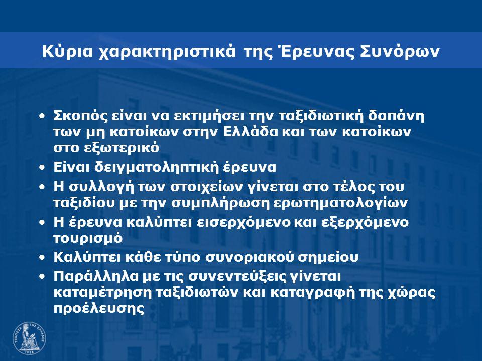 Κύρια χαρακτηριστικά της Έρευνας Συνόρων Σκοπός είναι να εκτιμήσει την ταξιδιωτική δαπάνη των μη κατοίκων στην Ελλάδα και των κατοίκων στο εξωτερικό Είναι δειγματοληπτική έρευνα Η συλλογή των στοιχείων γίνεται στο τέλος του ταξιδίου με την συμπλήρωση ερωτηματολογίων Η έρευνα καλύπτει εισερχόμενο και εξερχόμενο τουρισμό Καλύπτει κάθε τύπο συνοριακού σημείου Παράλληλα με τις συνεντεύξεις γίνεται καταμέτρηση ταξιδιωτών και καταγραφή της χώρας προέλευσης