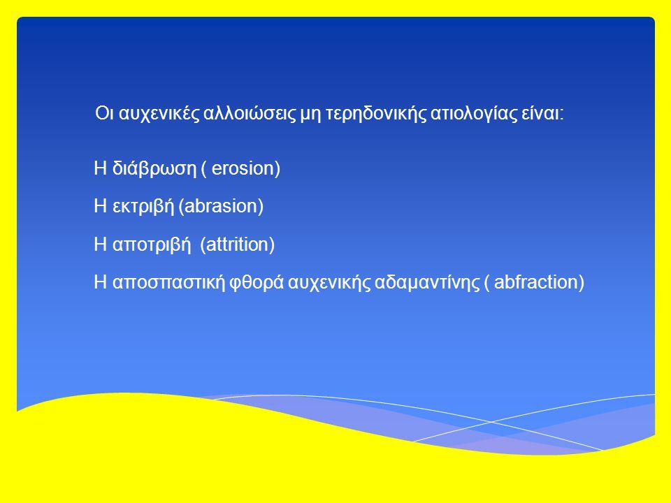 Οι αυχενικές αλλοιώσεις μη τερηδονικής ατιολογίας είναι: Η διάβρωση ( erosion) Η εκτριβή (abrasion) Η αποτριβή (attrition) Η αποσπαστική φθορά αυχενικής αδαμαντίνης ( abfraction)