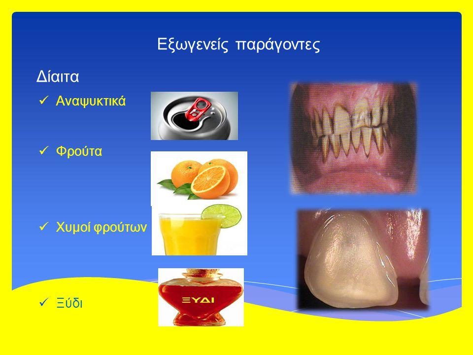 Εξωγενείς παράγοντες Δίαιτα Αναψυκτικά Φρούτα Χυμοί φρούτων Ξύδι