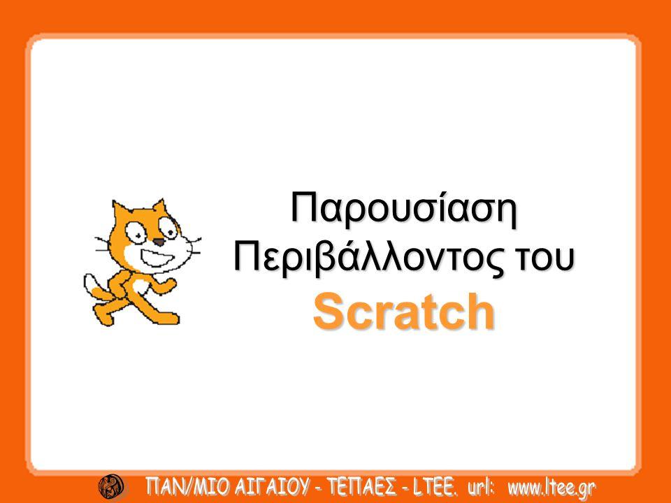 Παρουσίαση Περιβάλλοντος του Scratch
