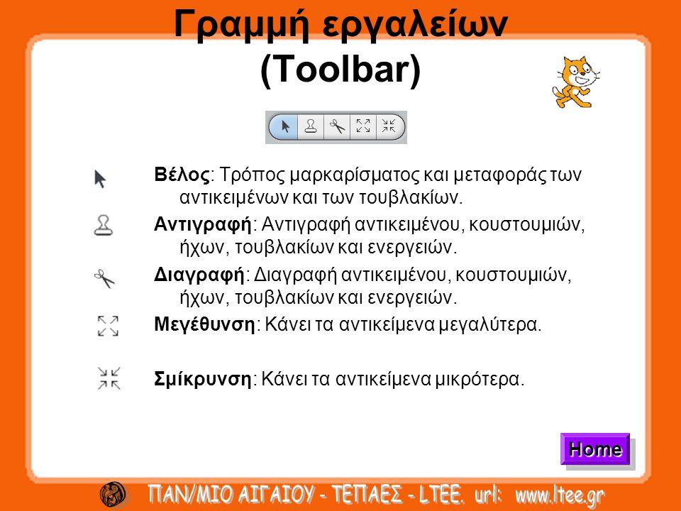 Γραμμή εργαλείων (Toolbar) Βέλος: Τρόπος μαρκαρίσματος και μεταφοράς των αντικειμένων και των τουβλακίων.