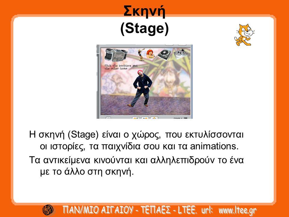 Σκηνή (Stage) Η σκηνή (Stage) είναι ο χώρος, που εκτυλίσσονται οι ιστορίες, τα παιχνίδια σου και τα animations.