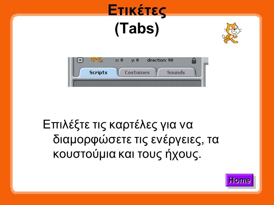 Ετικέτες (Tabs) Επιλέξτε τις καρτέλες για να διαμορφώσετε τις ενέργειες, τα κουστούμια και τους ήχους.