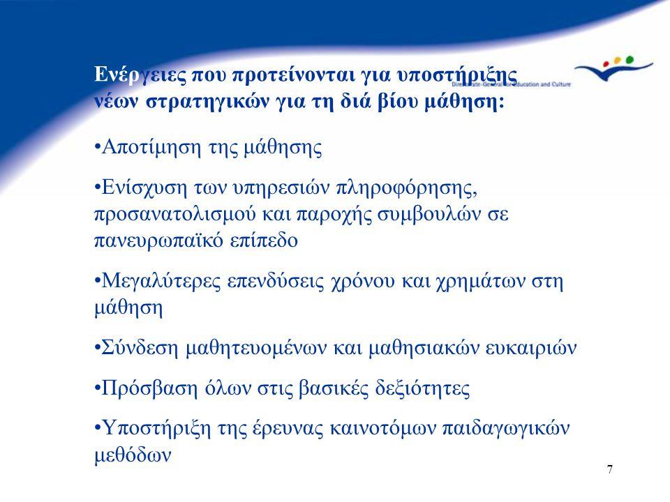 7 Ενέργειες που προτείνονται για υποστήριξης νέων στρατηγικών για τη διά βίου μάθηση: Αποτίμηση της μάθησης Ενίσχυση των υπηρεσιών πληροφόρησης, προσανατολισμού και παροχής συμβουλών σε πανευρωπαϊκό επίπεδο Μεγαλύτερες επενδύσεις χρόνου και χρημάτων στη μάθηση Σύνδεση μαθητευομένων και μαθησιακών ευκαιριών Πρόσβαση όλων στις βασικές δεξιότητες Υποστήριξη της έρευνας καινοτόμων παιδαγωγικών μεθόδων